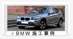 BMW施工事例