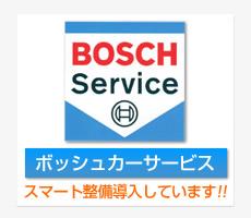 ボッシュカーサービス スマート整備導入しています